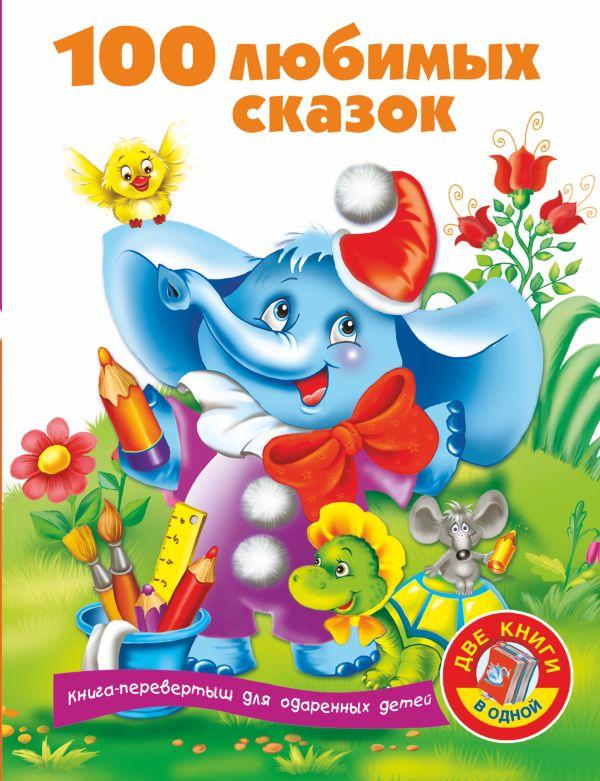 100 любимых сказок + 100 любимых стихов и загадок Дмитриева В.Г.