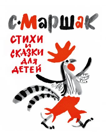 Стихи и сказки для детей Маршак С.Я. ( ил.  М. Митурича)