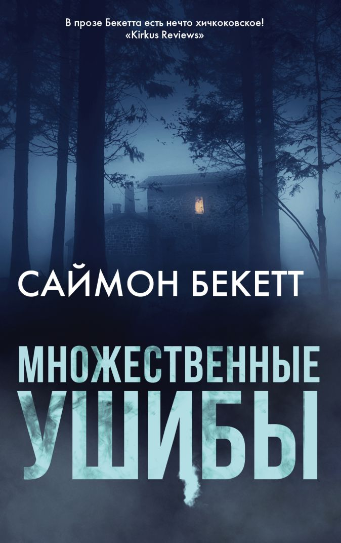 Саймон Бекетт - Множественные ушибы обложка книги