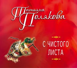 Полякова -  Мое второе я (на CD диске) обложка книги