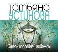 Устинова - Отель последней надежды (на CD диске) обложка книги