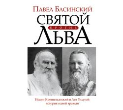 Басинский П.В. - Святой против Льва (на CD диске) обложка книги