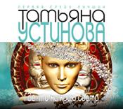 Устинова - Где-то на краю света (на CD диске) обложка книги