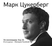 Марк Цукерберг (на CD диске)
