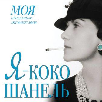 Мишаненкова -  Я - Коко Шанель (на CD диске) обложка книги