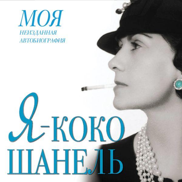 Я - Коко Шанель (на CD диске) Мишаненкова
