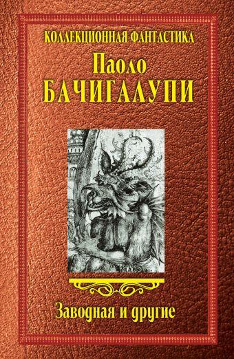 Заводная и другие Бачигалупи П.