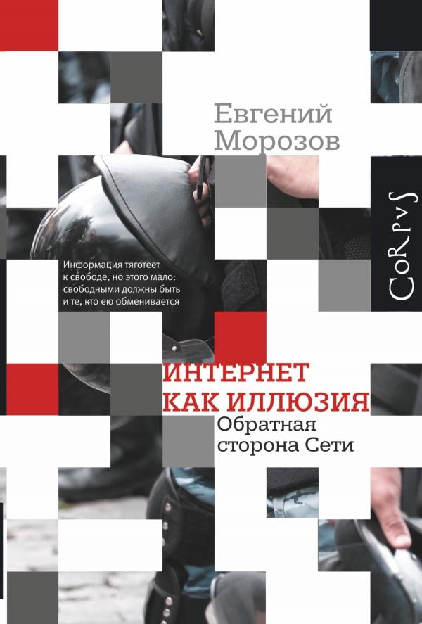 Zakazat.ru: Интернет как иллюзия. Обратная сторона сети. Морозов Евгений