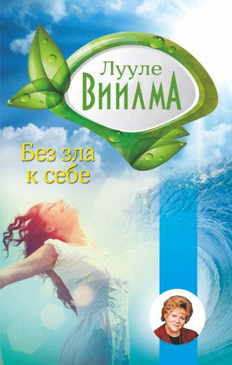 Виилма Л. - Без зла к себе обложка книги