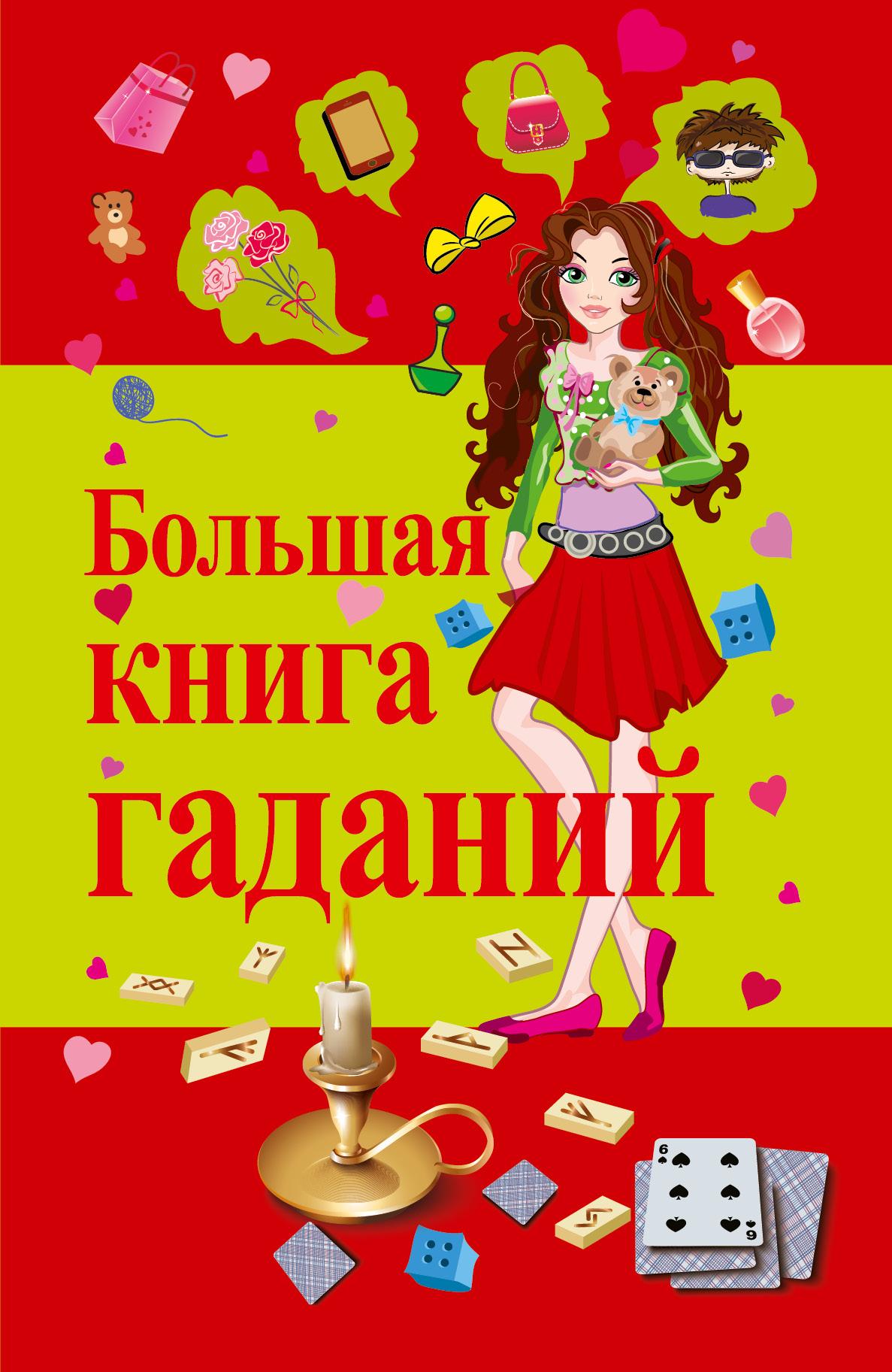 Большая книга гаданий ( .  )