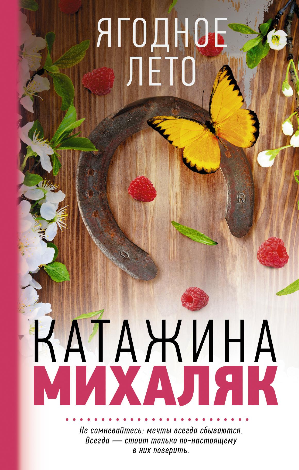Михаляк К. Ягодное лето ягодное лето