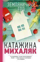 Катажина Михаляк - Земляничный год' обложка книги