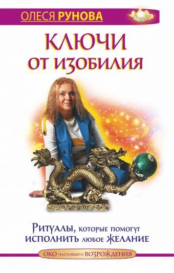 Ключи от изобилия. Ритуалы, которые помогут исполнить любое желание Рунова О.В.