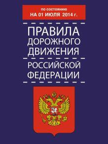 Правила дорожного движения Российской Федерации по состоянию 01 июля 2014 г.