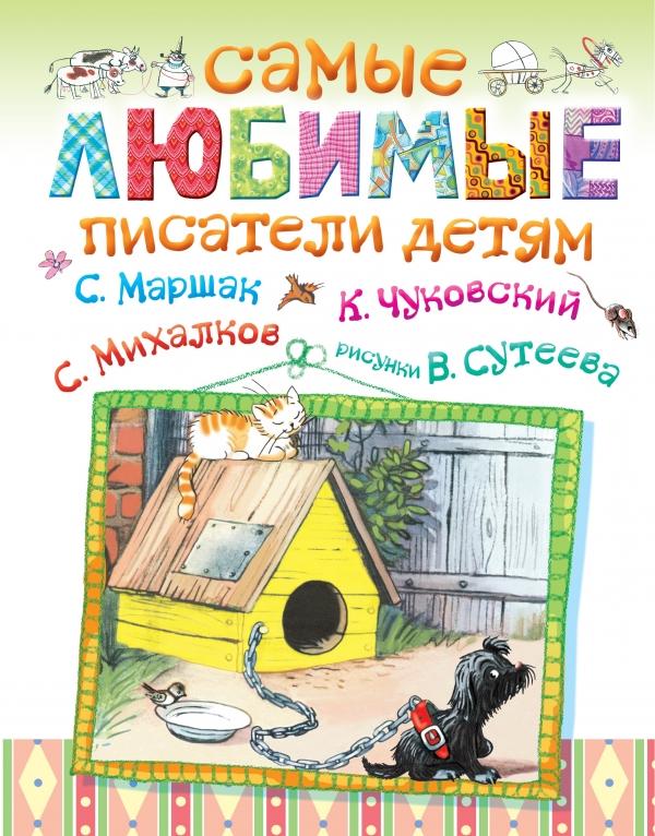 Самые любимые писатели детям Маршак С.Я., Михалков С.В., Чуковский К.И., Сутеев В.Г.