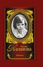Казакова Р. - Мадонна' обложка книги