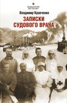 Кравченко В. С. - Записки судового врача. Через три океана' обложка книги