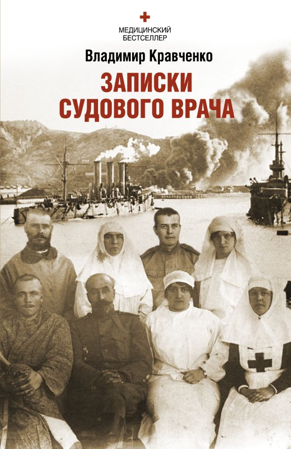 Записки судового врача. Через три океана Кравченко В. С.