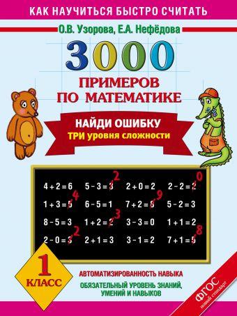 3000 примеров по математике. Найди ошибку (Три уровня сложности) 1 класс. Узорова О.В.