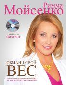 Мойсенко Р.В. - Обмани свой вес' обложка книги