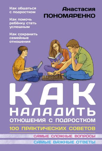 Как наладить отношения с подростком. 100 практических советов Анастасия Пономаренко