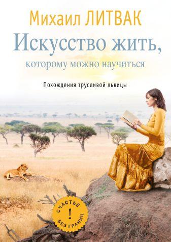 Литвак М.Е. - Искусство жить, которому можно научиться обложка книги