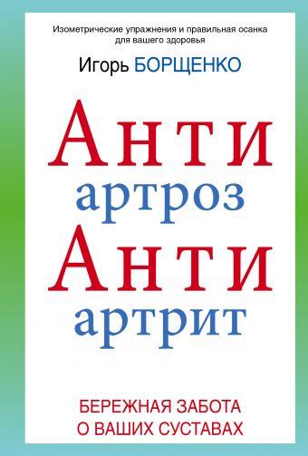 АнтиАртроз. АнтиАртрит Борщенко И.А.