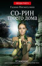 Нигматулина Г.А. - Со-рин твоего дома' обложка книги