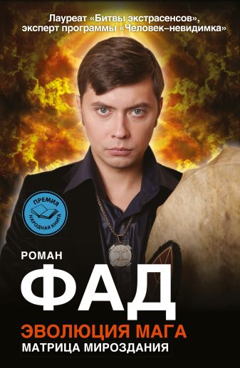 Роман Фад - Эволюция мага обложка книги