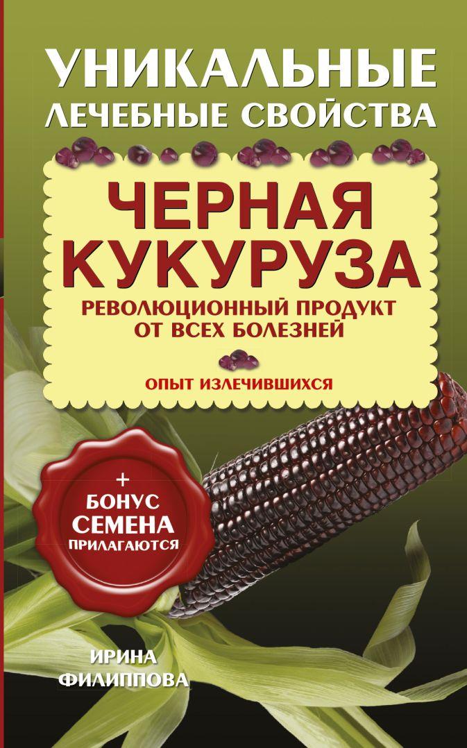 Ирина Филиппова - Черная кукуруза обложка книги