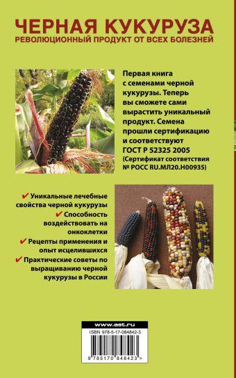 Черная кукуруза Ирина Филиппова