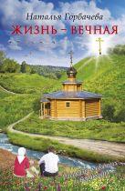 Горбачева Н.Б. - Жизнь - вечная' обложка книги