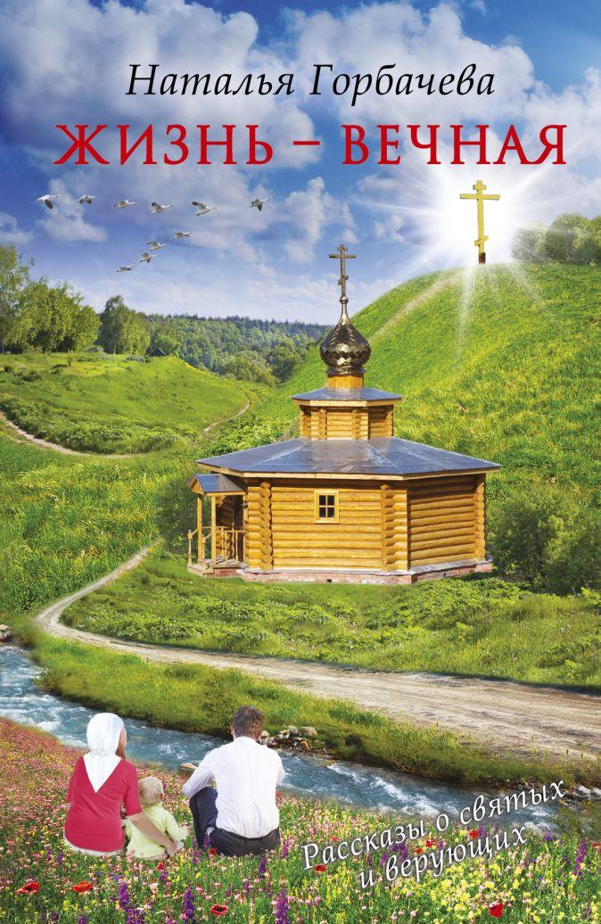 Наталья Горбачева - Жизнь - вечная обложка книги
