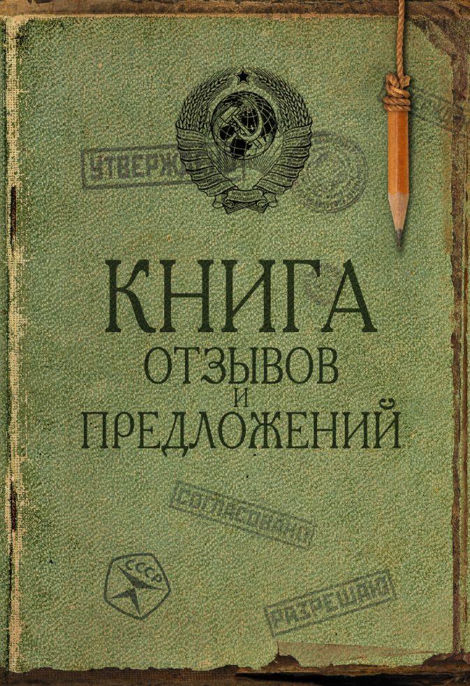 Книга отзывов и предложений на веревочке (сов. прикол)
