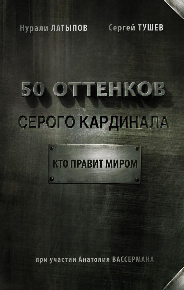 Zakazat.ru: 50 оттенков серого кардинала: кто правит миром. Латыпов Нурали Нурисламович