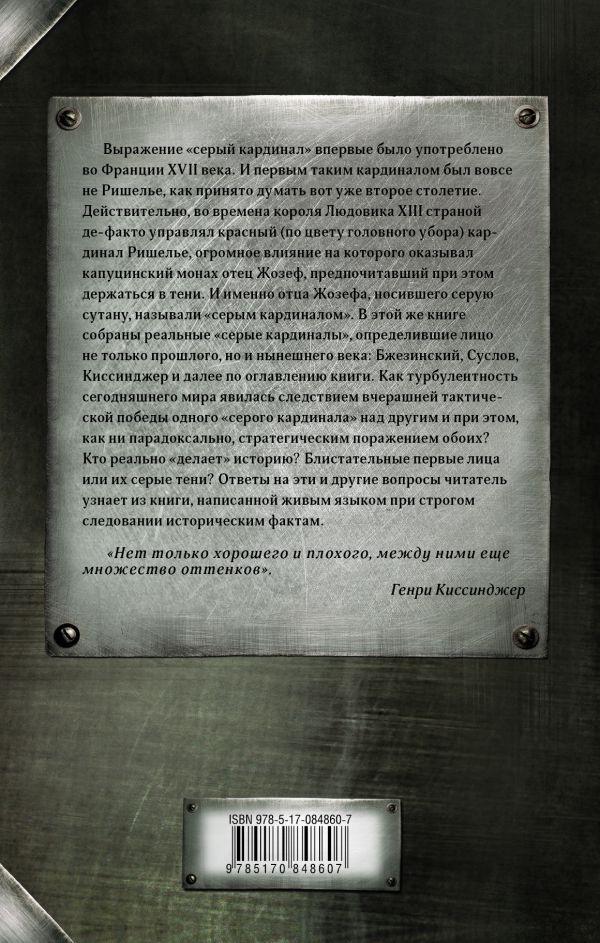КНИГУ 50 ОТТЕНКОВ СЕРОГО КАРДИНАЛА СКАЧАТЬ БЕСПЛАТНО