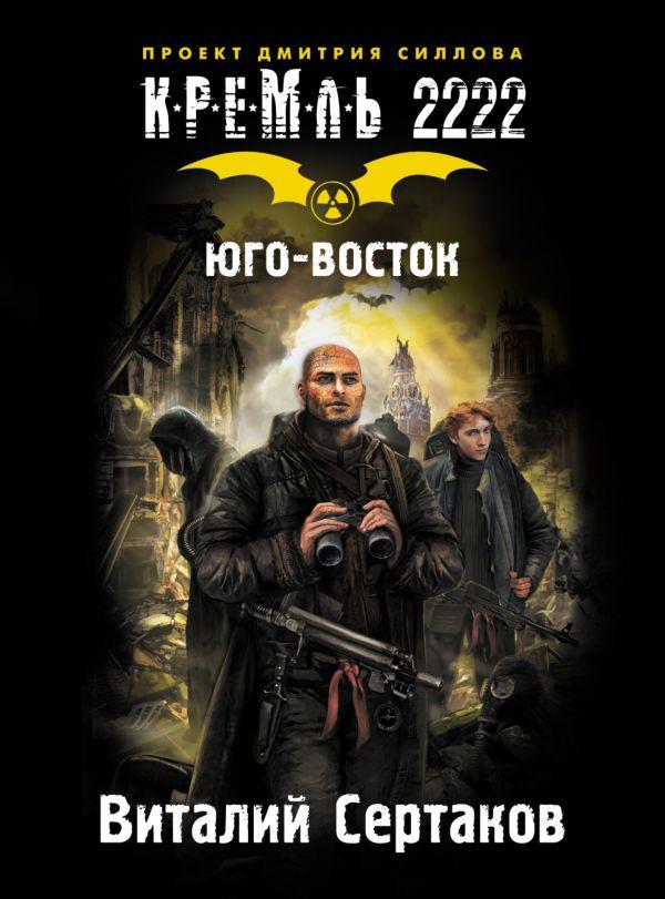 КРЕМЛЬ 2222.Юго-Восток Сертаков В.В.
