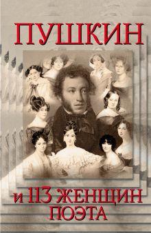 Пушкин и 113 женщиин поэта