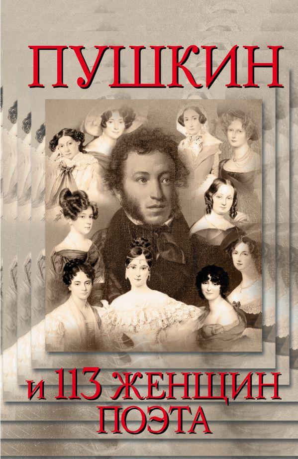 Пушкин и 113 женщиин поэта .