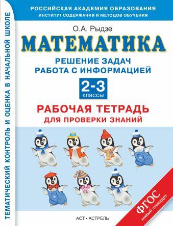 Математика. 2–3 классы. Решение задач. Рабочая тетрадь для проверки знаний. Рыдзе О.А.