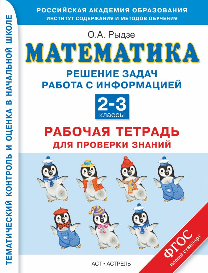 Рыдзе О.А. - Математика. 2–3 классы. Решение задач. Рабочая тетрадь для проверки знаний. обложка книги