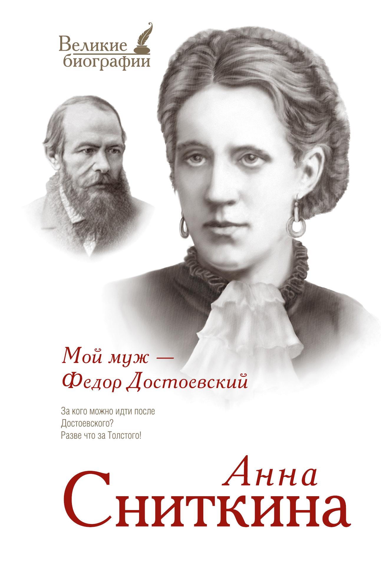 Сниткина Анна Мой муж - Федор Достоевский