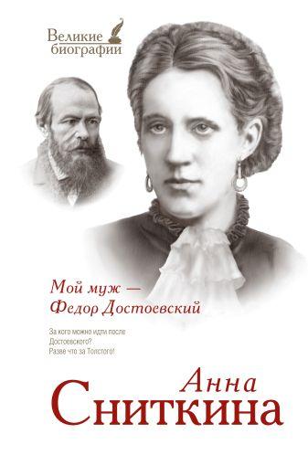 Сниткина Анна - Мой муж - Федор Достоевский обложка книги