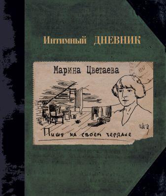 М.И. Цветаева - Пишу на своем чердаке обложка книги