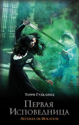 Гудкайнд Т. - Первая исповедница обложка книги