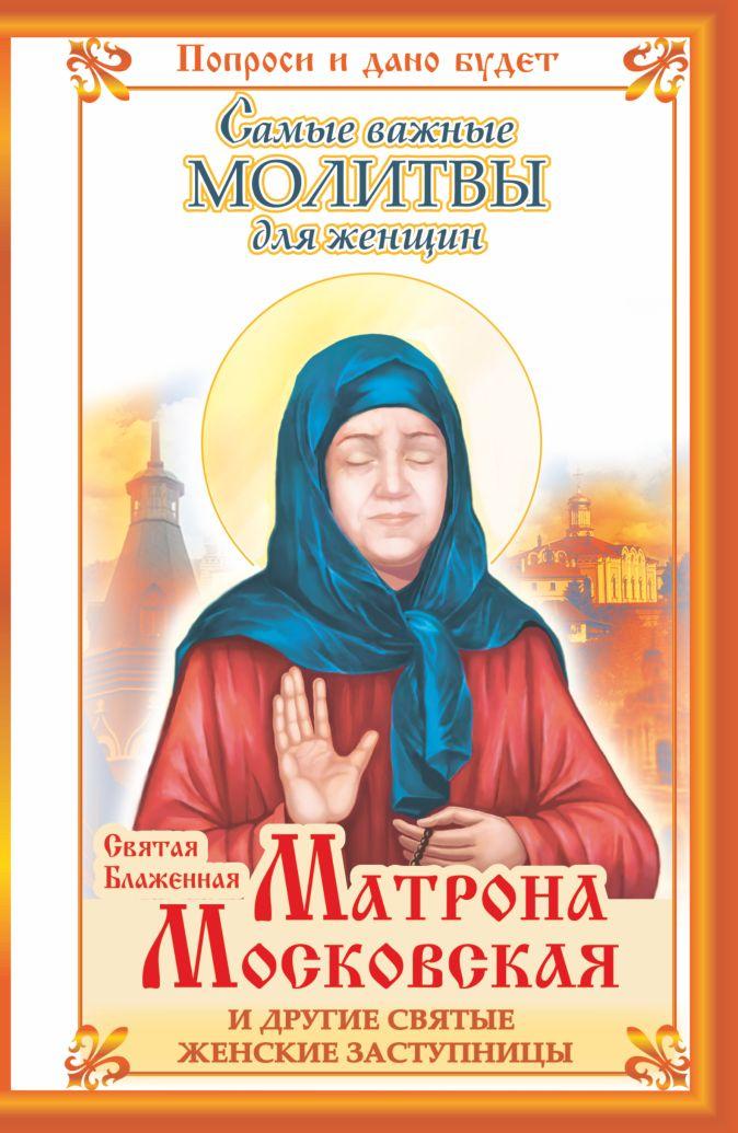 Светлова Ольга - Святая Блаженная Матрона Московская и другие святые женские заступницы. Самые важные молитвы для женщин обложка книги