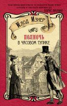 Клод Изнер - Полночь в Часовом тупике' обложка книги