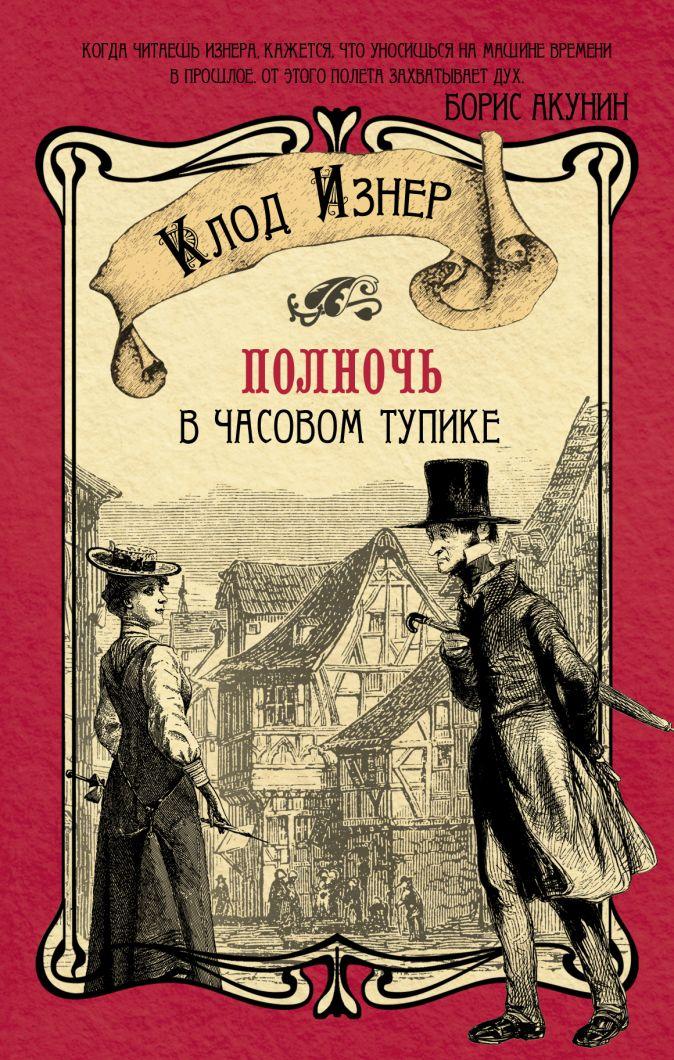 Клод Изнер - Полночь в Часовом тупике обложка книги