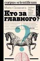 Газзанига М. - Кто за главного?' обложка книги
