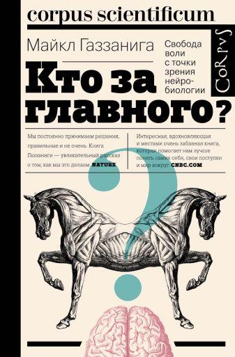 Майкл Газзанига - Кто за главного? обложка книги